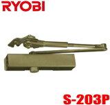 リョービ 取替用ドアクローザー S-203P ※2台で送料無料!! C1ブロンズ色 RYOBI S203P