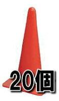 カラーコーン20個セット高さ:700ミリ赤