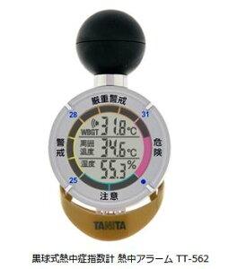 熱中アラーム TT-562ST ※2個以上で送料無料!! 黒球式熱中症指数計 サンコーテクノ:TT-562ST/タニタ:TT-562GD ※北海道・沖縄県・離島は送料無料対象外です。