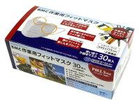 BMC作業用フィットマスク30枚入(SMZ)