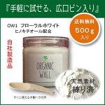 DIY 珪藻土 リフォーム 壁 オーガニックウォール 広口ビン入 お試し OW1-フローラルホワイト