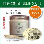 DIY 珪藻土 リフォーム 壁 オーガニックウォール 広口ビン入 お試し OW3-モカシン