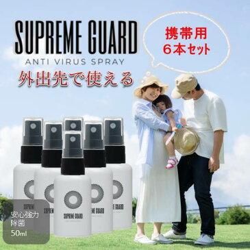 除菌 抗菌 スプレー シュプリームガード 次亜塩素酸より安心 弱酸性 安全 50ml 高純度 400ppm ノンアルコール 送料無料 携帯用 6本セット
