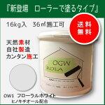 DIY 珪藻土 リフォーム 塗料 ローラー 壁 天然素材 日本製 自社製造 OGWROLA 16kg OW1-フローラルホワイト