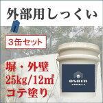 DIY 外部 外壁 リフォーム 新築 天然素材 漆喰 日本製 自社製造 コテ塗り OSOTOしっくい 25kg 3缶セット スノーホワイト 送料無料