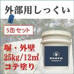 DIY 外部 外壁 リフォーム 新築 天然素材 漆喰 日本製 自社製造 コテ塗り OSOTOしっくい 25kg 5缶セット スノーホワイト 送料無料