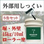 DIY 外部 外壁 リフォーム 新築 天然素材 漆喰 日本製 自社製造 ローラー塗り OSOTOしっくい 15kg 5缶セット スノーホワイト 送料無料
