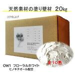 DIY リフォーム 壁 天然素材 珪藻土 日本製 漆喰より安心 自社製造 ベーシック1箱タイプ OW1-フローラルホワイト 送料無料