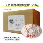 DIY リフォーム 壁 天然素材 珪藻土 日本製 漆喰より安心 自社製造 ベーシック1箱タイプ OW2-ピーチピンク 送料無料
