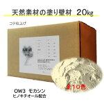 DIY リフォーム 壁 天然素材 珪藻土 日本製 漆喰より安心 自社製造 ベーシック1箱タイプ OW3-モカシン 送料無料