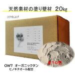 DIY リフォーム 壁 天然素材 珪藻土 日本製 漆喰より安心 自社製造 ベーシック1箱タイプ OW7-オーガニックタン 送料無料