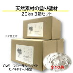 DIY リフォーム 壁 天然素材 珪藻土 日本製 漆喰より安心 自社製造 おトクな3箱セット OW1-フローラルホワイト 色の組合せ可 送料無料