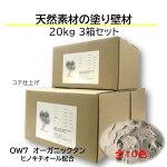DIY リフォーム 壁 天然素材 珪藻土 日本製 漆喰より安心 自社製造 おトクな3箱セット OW7-オーガニックタン 色の組合せ可 送料無料