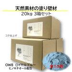 DIY リフォーム 壁 天然素材 珪藻土 漆喰より安心 日本製 自社製造 おトクな3箱セット OW8-ロイヤルブルー 色の組合せ可 送料無料