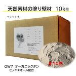 DIY リフォーム 壁 天然素材 珪藻土 自社製造 漆喰より安心 10kgタイプ OW7-オーガニックタン 送料無料