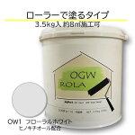 DIY 珪藻土 リフォーム 塗料 ローラー 壁 天然素材 日本製 自社製造 OGWROLA 3.5kg OW1-フローラルホワイト