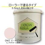 DIY 珪藻土 リフォーム 塗料 ローラー 壁 天然素材 日本製 自社製造 OGWROLA 3.5kg OW2-ピーチピンク