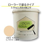 DIY 珪藻土 リフォーム 塗料 ローラー 壁 天然素材 日本製 自社製造 OGWROLA 3.5kg OW3-モカシン