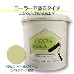 DIY 珪藻土 リフォーム 塗料 ローラー 壁 天然素材 日本製 自社製造 OGWROLA 3.5kg OW4-ペールグリーン