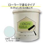 DIY 珪藻土 リフォーム 塗料 ローラー 壁 天然素材 日本製 自社製造 OGWROLA 8kg OW5-ライトミント