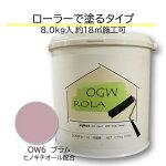 DIY 珪藻土 リフォーム 塗料 ローラー 壁 天然素材 日本製 自社製造 OGWROLA 8kg OW6-プラム