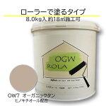 DIY 珪藻土 リフォーム 塗料 ローラー 壁 天然素材 日本製 自社製造 OGWROLA 8kg OW7-オーガニックタン