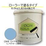 DIY 珪藻土 リフォーム 塗料 ローラー 壁 天然素材 日本製 自社製造 OGWROLA 8kg OW8-ロイヤルブルー