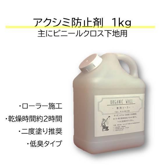 DIYリフォーム壁珪藻土漆喰下地処理シーラーオーガニックウォール専用アク・シミ防止剤1本