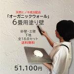 DIY リフォーム 珪藻土 オーガニックウォール 6畳用 砂壁土壁 パッケージ 日本製 自社製造 カフェ風 おしゃれな 空間 選べるカラー 全10色