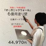 DIY リフォーム 珪藻土 オーガニックウォール 6畳用 石膏ボード パッケージ 日本製 自社製造 カフェ風 おしゃれな 空間 選べるカラー 全10色
