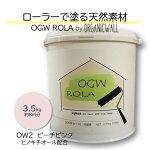 DIY珪藻土リフォーム塗料ローラー内装用天然素材日本製自社製造OGWROLA3.5kgOW2-ピーチピンク