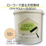DIY珪藻土リフォーム塗料ローラー内装用天然素材日本製自社製造OGWROLA3.5kgOW3-モカシン