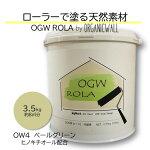 DIY珪藻土リフォーム塗料ローラー内装用天然素材日本製自社製造OGWROLA3.5kgOW4-ペールグリーン