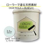 DIY珪藻土リフォーム塗料ローラー内装用天然素材日本製自社製造OGWROLA3.5kgOW5-ライトミント