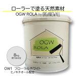 DIY珪藻土リフォーム塗料ローラー壁内装用天然素材日本製自社製造OGWROLA8kgOW1-フローラルホワイト