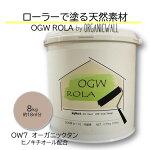 DIY珪藻土リフォーム塗料ローラー壁内装用天然素材日本製自社製造OGWROLA8kgOW7-オーガニックタン