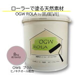 DIY珪藻土リフォーム塗料ローラー壁内装用天然素材日本製自社製造OGWROLA8kgOW6-プラム