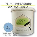 DIY珪藻土リフォーム塗料ローラー壁内装用天然素材日本製自社製造OGWROLA8kgOW8-ロイヤルブルー