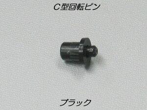 サイズ豊富な差し込みダボやネジ式のダボをご紹介いたします。C型回転ピン