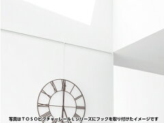 TOSOピクチャーレールLシリーズ用フックLフック15Bホワイト