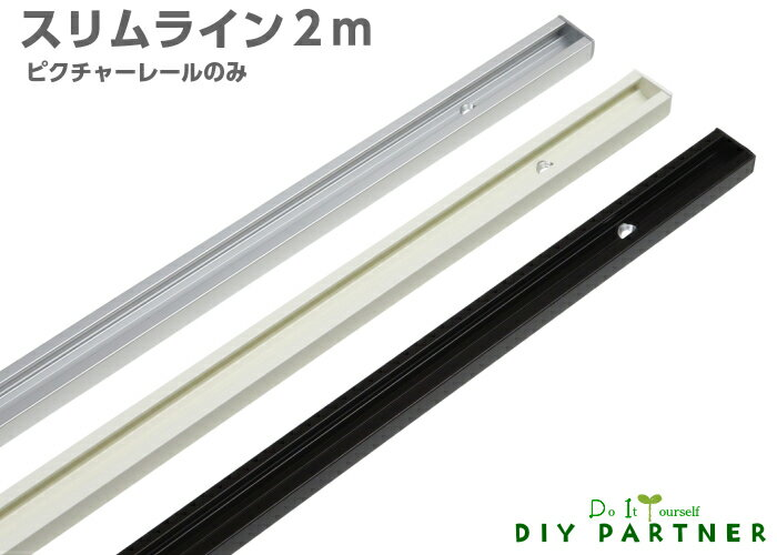山伸 ピクチャーレール スリムライン 2m