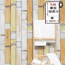 壁紙 木目 【 イエロー木目柄の貼ってはがせる壁紙シール 】幅50cm×1m単位 のり付き 壁用 リメイクシート 北欧 おしゃれ かわいい アクセントクロス カッティングシート DIY リフォーム 輸入壁紙 ヴィンテージ 古木風 ウッド
