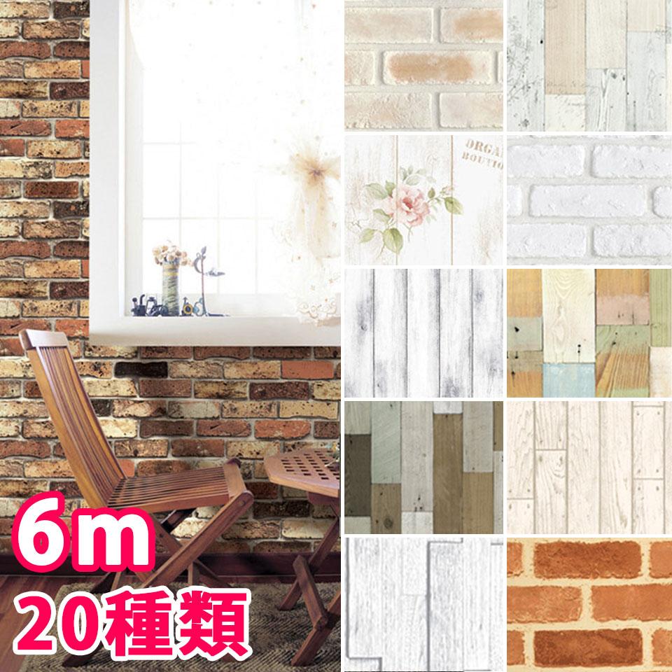 壁紙 シール お得な壁紙6mセット 壁紙の上から貼ってはがせる