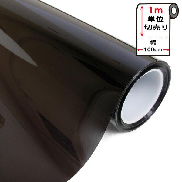 窓目隠しフィルム窓ガラスUVフィルム黒紫外線カット飛散防止UVカットプライバシー対策紫外線98%カット省エネ防災ガラスUVカット
