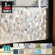 窓ガラスフィルム目隠しシートはがせる窓窓ガラスフィルム全18種1m単位装飾フィルムおしゃれリフォーム防犯目隠しフィルム飛散防止プライバシー対策曇りガラスシート窓ガラスフィルム