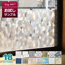 貼って試せるサンプル 窓ガラス フィルム 目隠し シート はがせる 窓 デザイン柄 全18種 1m単位 装飾フ...