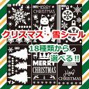 ウォールステッカー クリスマス 飾り 壁紙 シール 雪の結晶 クリスマ...