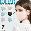 【メール便送料無料】 マスク 冷感 夏用 クールマスク 接触冷感 ひんやり 洗える 呼吸がしやすい おしゃれ 大人 メンズ レディース 男女兼用 耳が痛くならない 粉塵 花粉 ウイルス飛沫 風邪 洗えるマスク 立体形状 3Dマスク y1