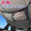 【メール便送料無料】 ヘッドスペースネット 汎用 車 ネット ...