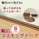 トリムボーダー 幅広 【幅10cm×5m単位】 マスキングテープ 貼っ...
